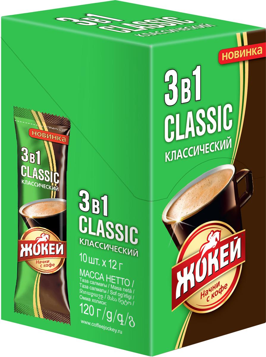 Жокей 3 в 1 растворимый кофе классический с сахаром и сливками, 10 шт shenhua растворимый синий цвет