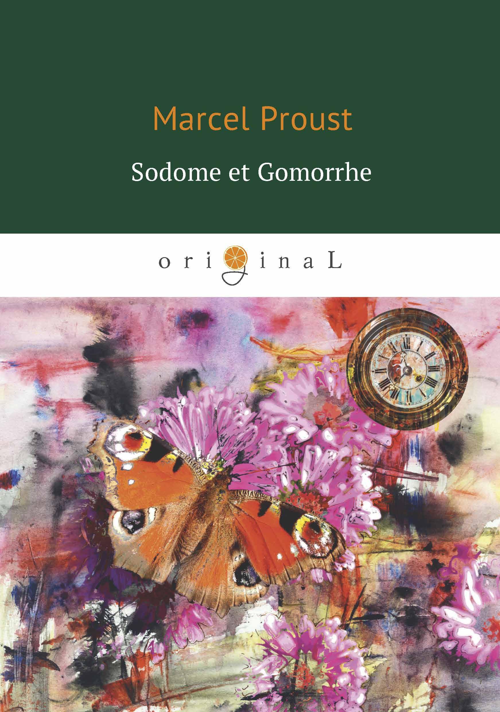 Marcel Proust Sodome et Gomorrhe (Содом и Гоморра)