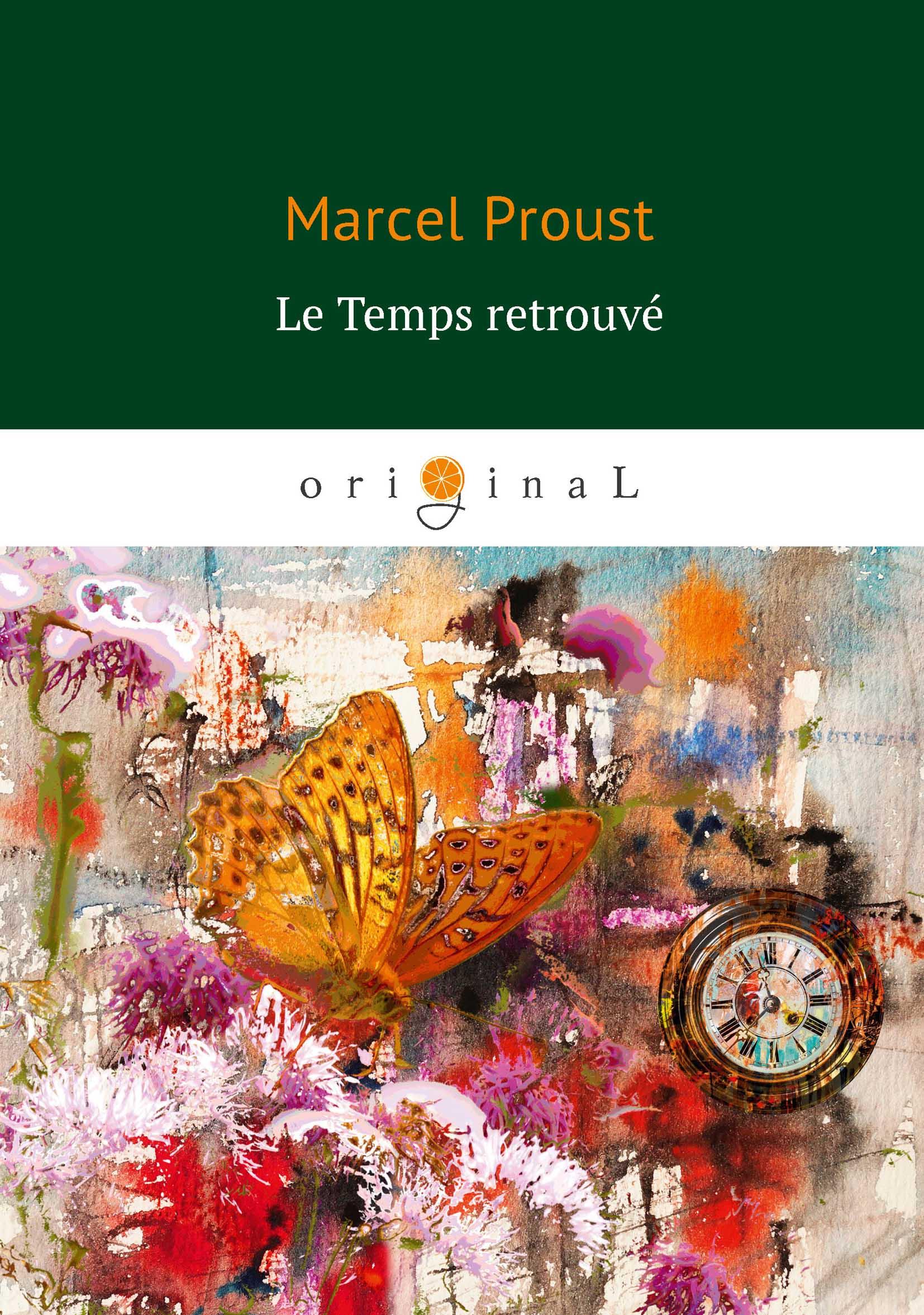 Marcel Proust Le Temps retrouve (Обретённое время) edmond de goncourt quelques créatures de ce temps