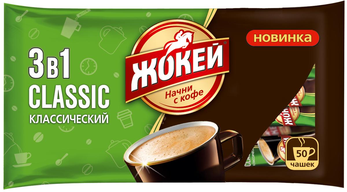 Жокей 3 в 1 растворимый кофе классический с сахаром и сливками, 50 шт