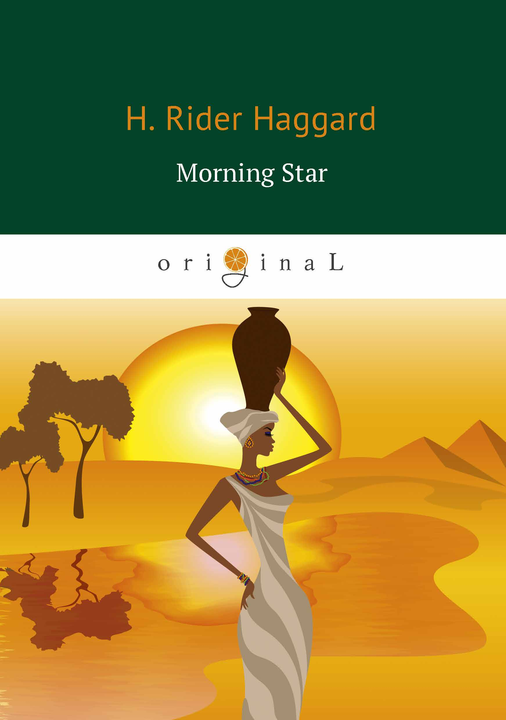 H. Rider Haggard Morning Star (Утренняя звезда) ISBN: 978-5-521-06622-3 все цены