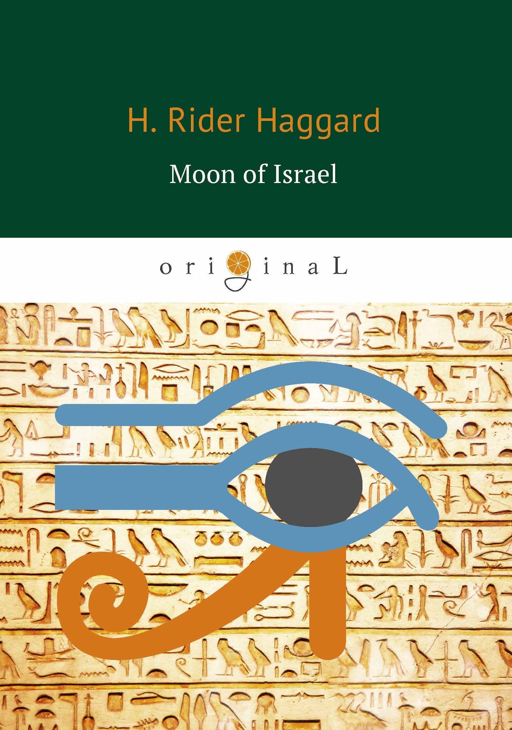 H. Rider Haggard Moon of Israel (Луна Израиля) ISBN: 978-5-521-06628-5 verne j from the earth to the moon and round the moon