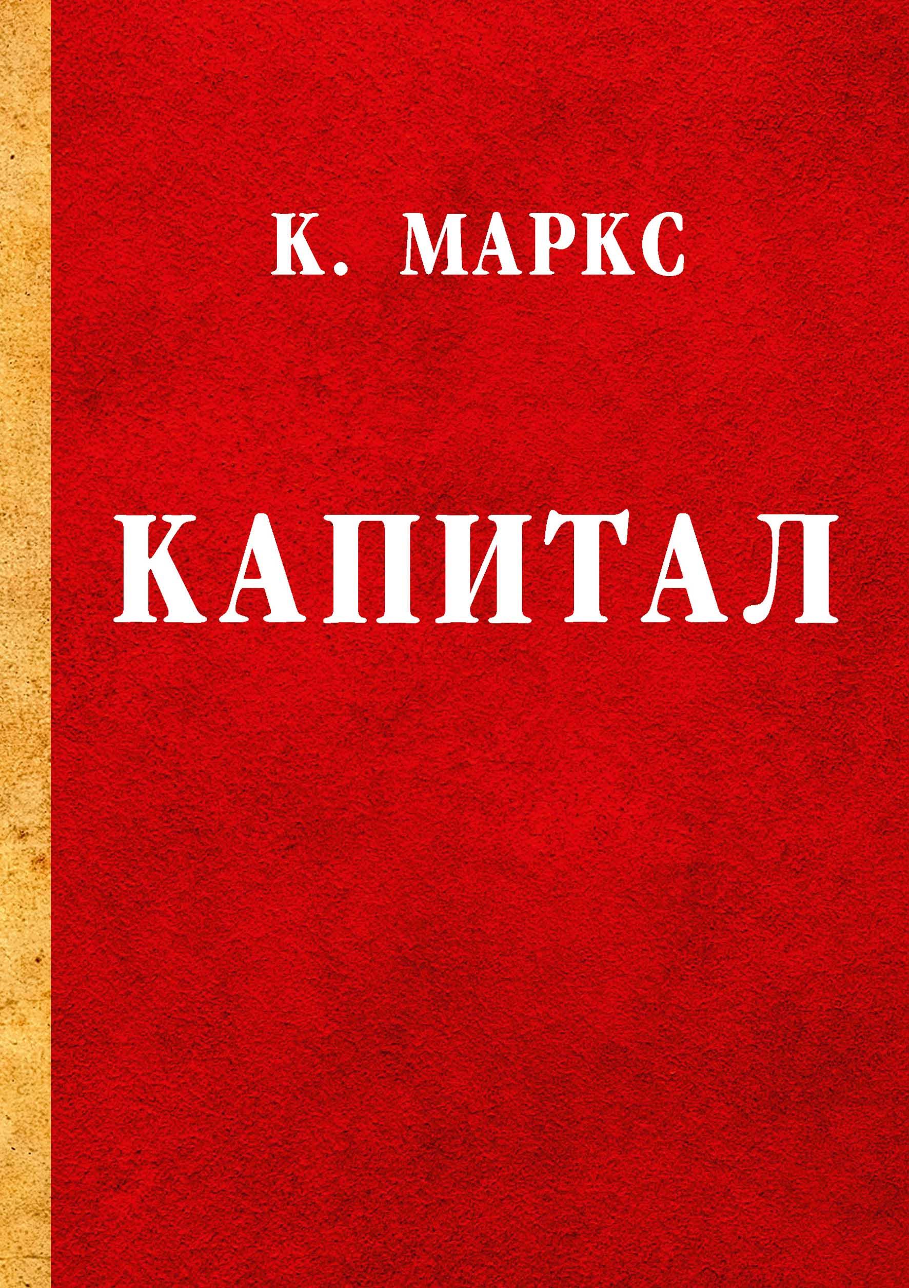 К. Маркс Капитал. Критика политической экономии карл маркс и капитал в xxi веке в чем ошибался родоначальник марксизма