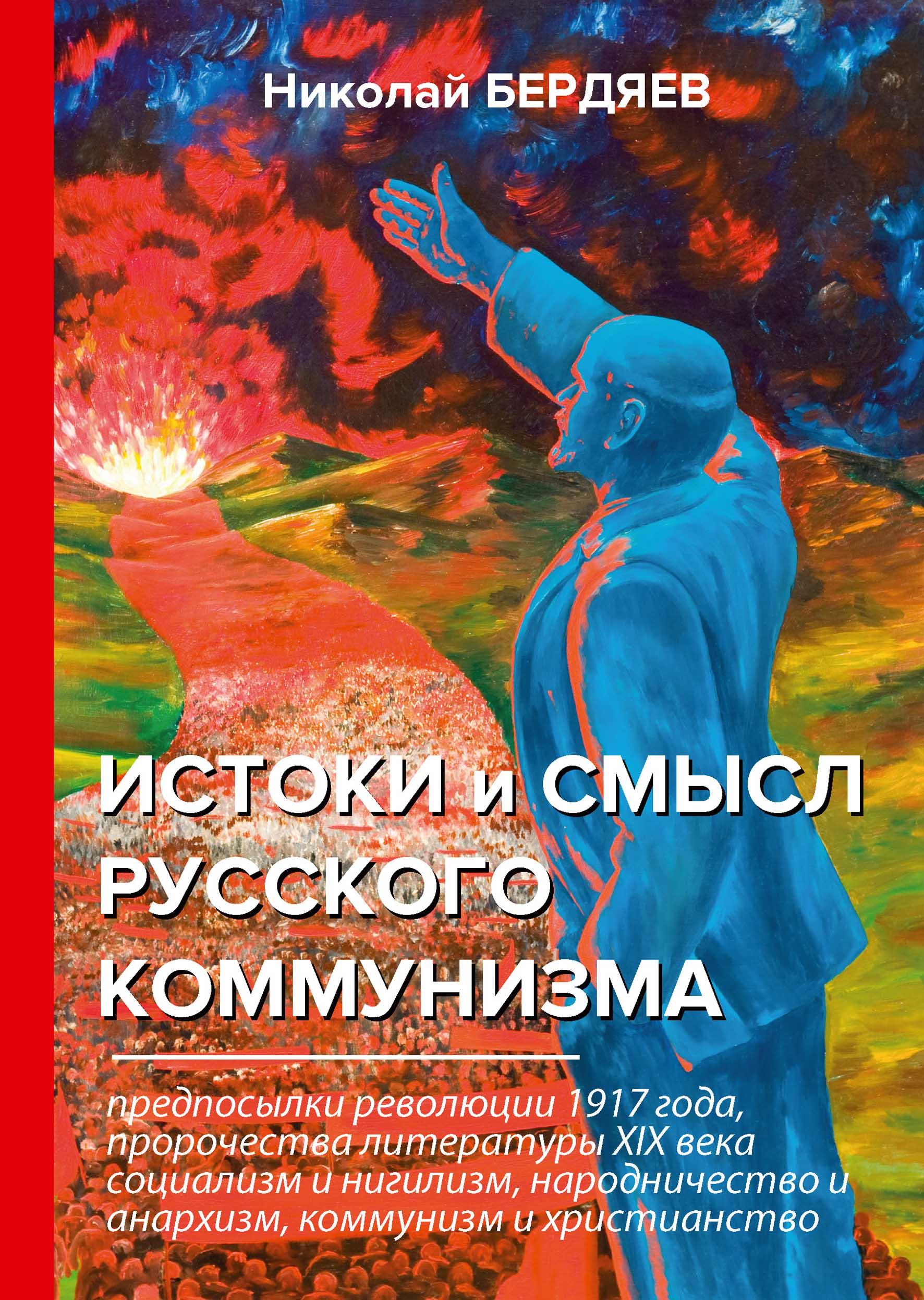 Николай Бердяев Истоки и смысл русского коммунизма