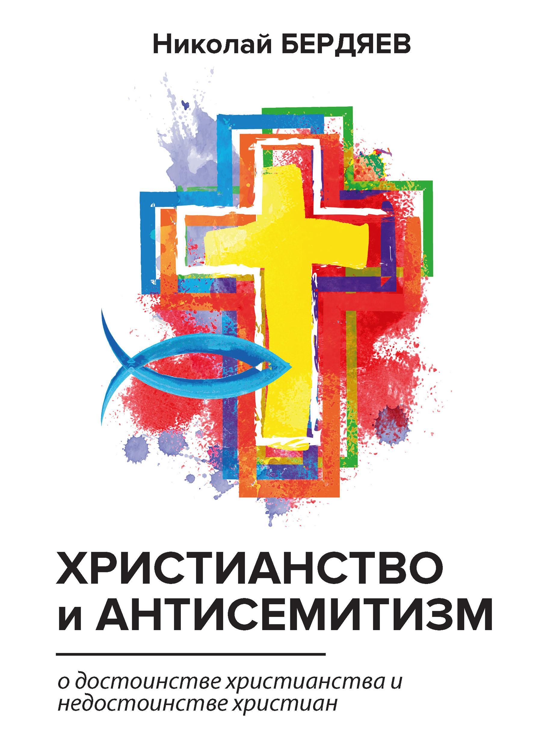 Христианство и антисемитизм. Николай Бердяев