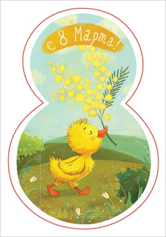 Винтажная открытка Darinchi С 8 марта! №427ОТКР 427Замечательная фигурная открытка в форме восьмерки!
