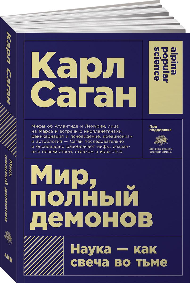 Zakazat.ru Мир, полный демонов: Наука - как свеча во тьме. Карл Саган