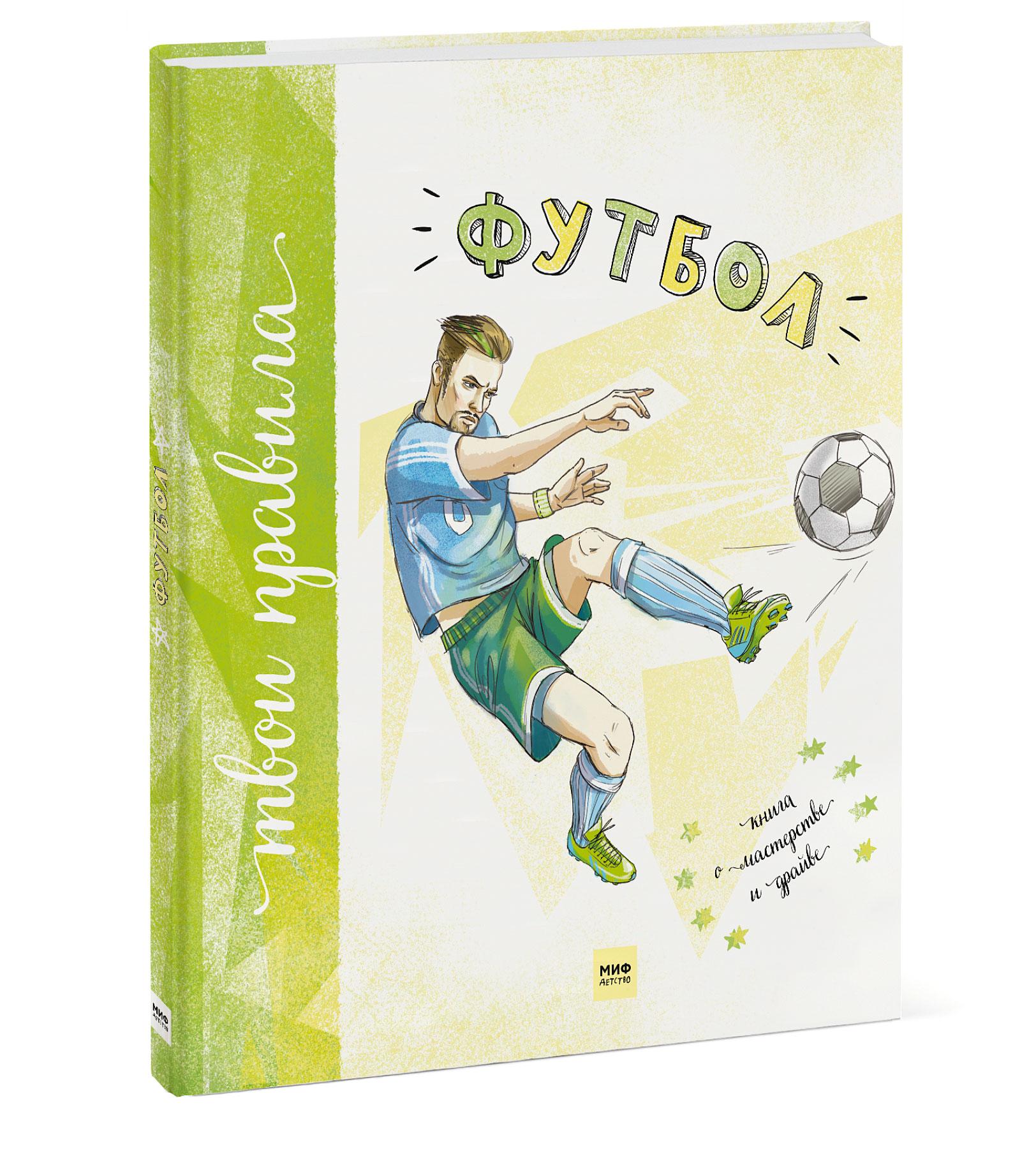 Футбол. Книга о мастерстве и драйве. Александр Муйжнек
