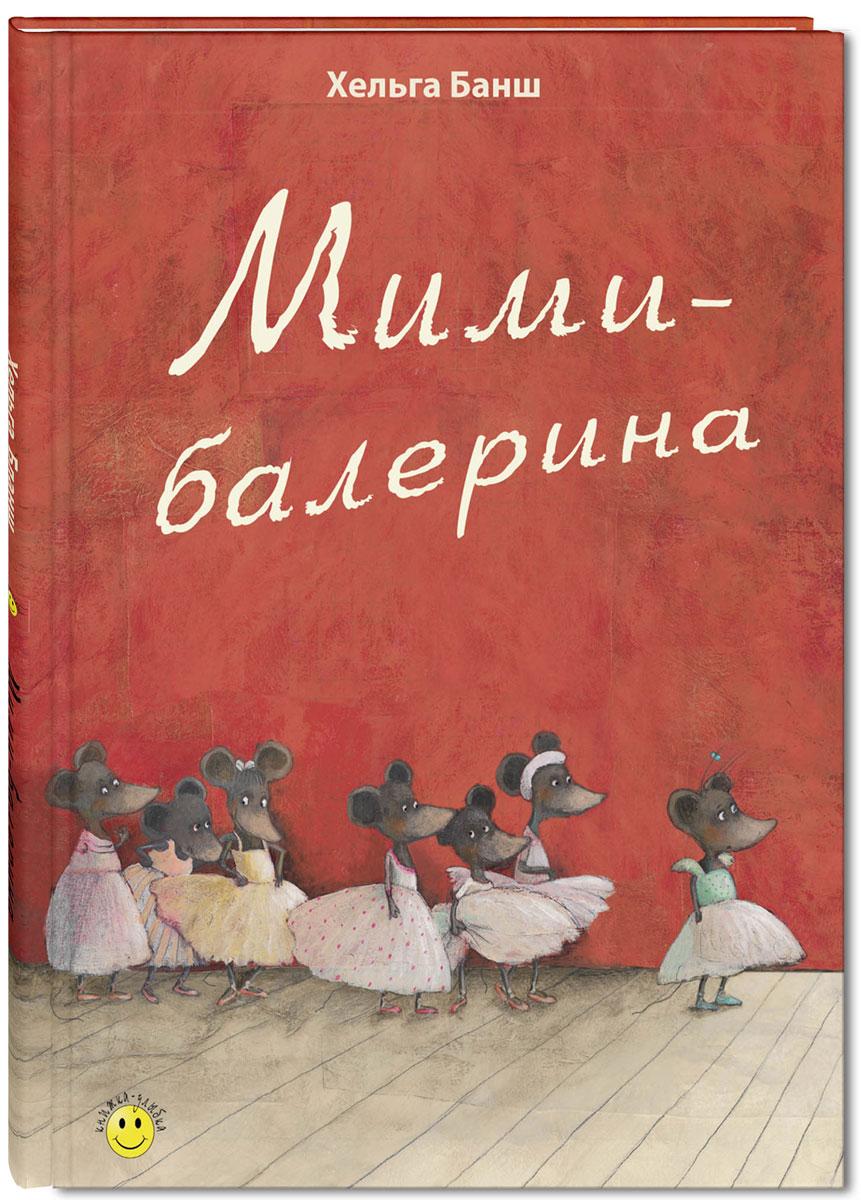 Zakazat.ru: Мими-балерина. Хельга Банш