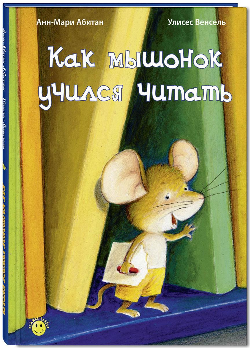 Анн-Мари Абитан Как мышонок учился читать игровой набор village story  малыш мышонок с кроваткой