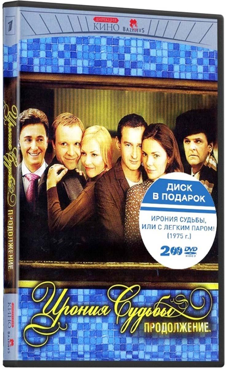 Кинокомедия: Ирония судьбы: продолжение / Ирония судьбы, или с легким паром! (2 DVD) ирония судьбы или с легким паром dvd полная реставрация звука и изображения