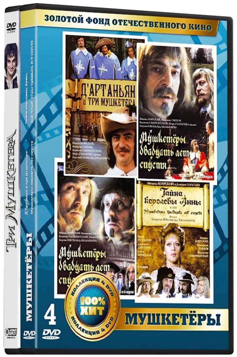 Мушкетёры: Д'Артаньян и три мушкетера. 1-3 серии / Мушкетеры двадцать лет спустя. 1-4 серии / Тайна королевы Анны, или мушкетеры тридцать лет спустя. 1-2 серии 4DVD / Три мушкетера (5 DVD)