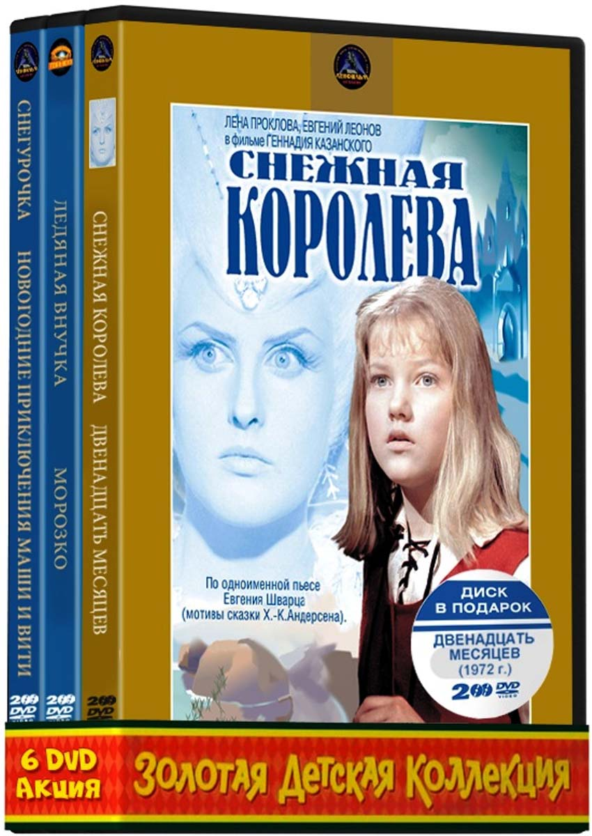 Киносказка: Снежная королева + Морозко 2DVD / Снегурочка + Ледяная внучка 2DVD / Двенадцать месяцев + Новогодние приключения Маши и Вити 2DVD (6 DVD) гимнастика для позвоночника 2dvd
