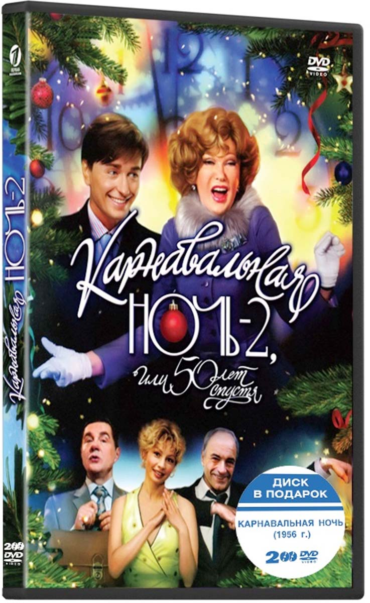 Кинокомедия: Карнавальная ночь - 2, или 5 лет спустя / Карнавальная ночь (2 DVD) феникс набор для творчества карнавальная ночь новогодние игрушки