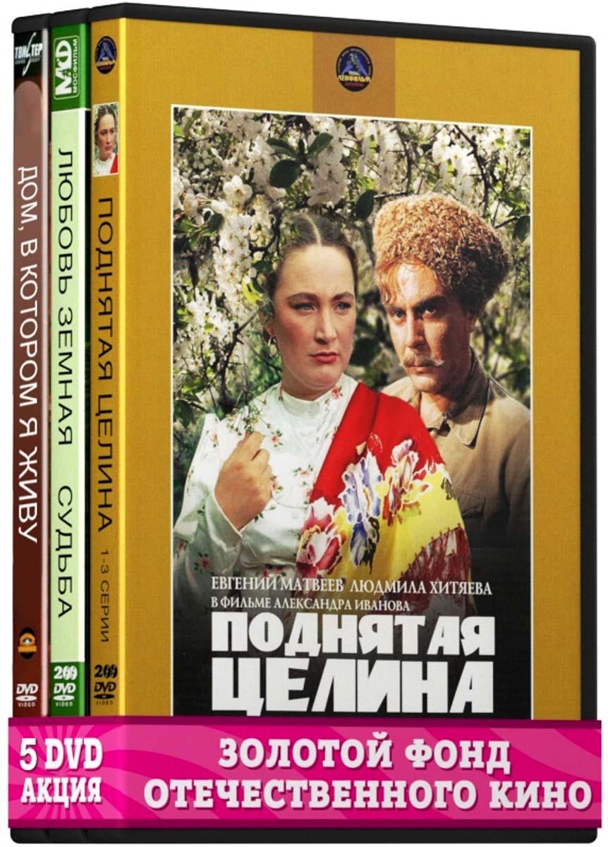 Фильмы с участием Матвеева Евгения: Дом, в котором я живу / Любовь земная/Судьба 2DVD / Поднятая целина. 1-3 серии 2DVD (5 DVD)
