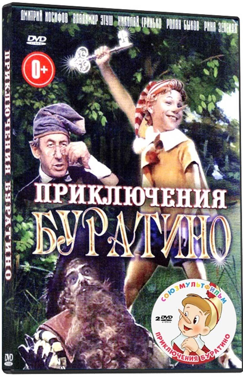Мультфильм в подарок: Приключения Буратино (х/ф) / Приключения Буратино (м/ф) (2 DVD)