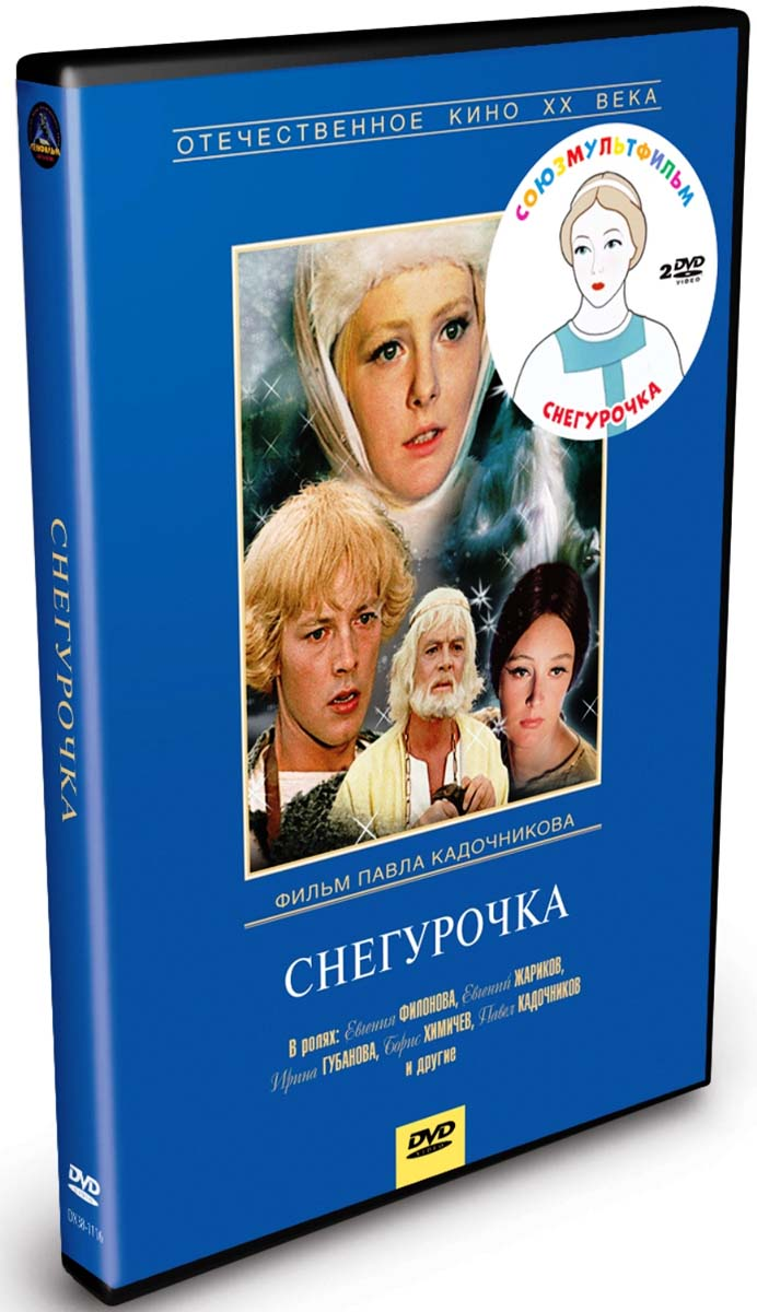 Мультфильм в подарок: Снегурочка / Перед рождеством (сборник мультфильмов) (2 DVD)