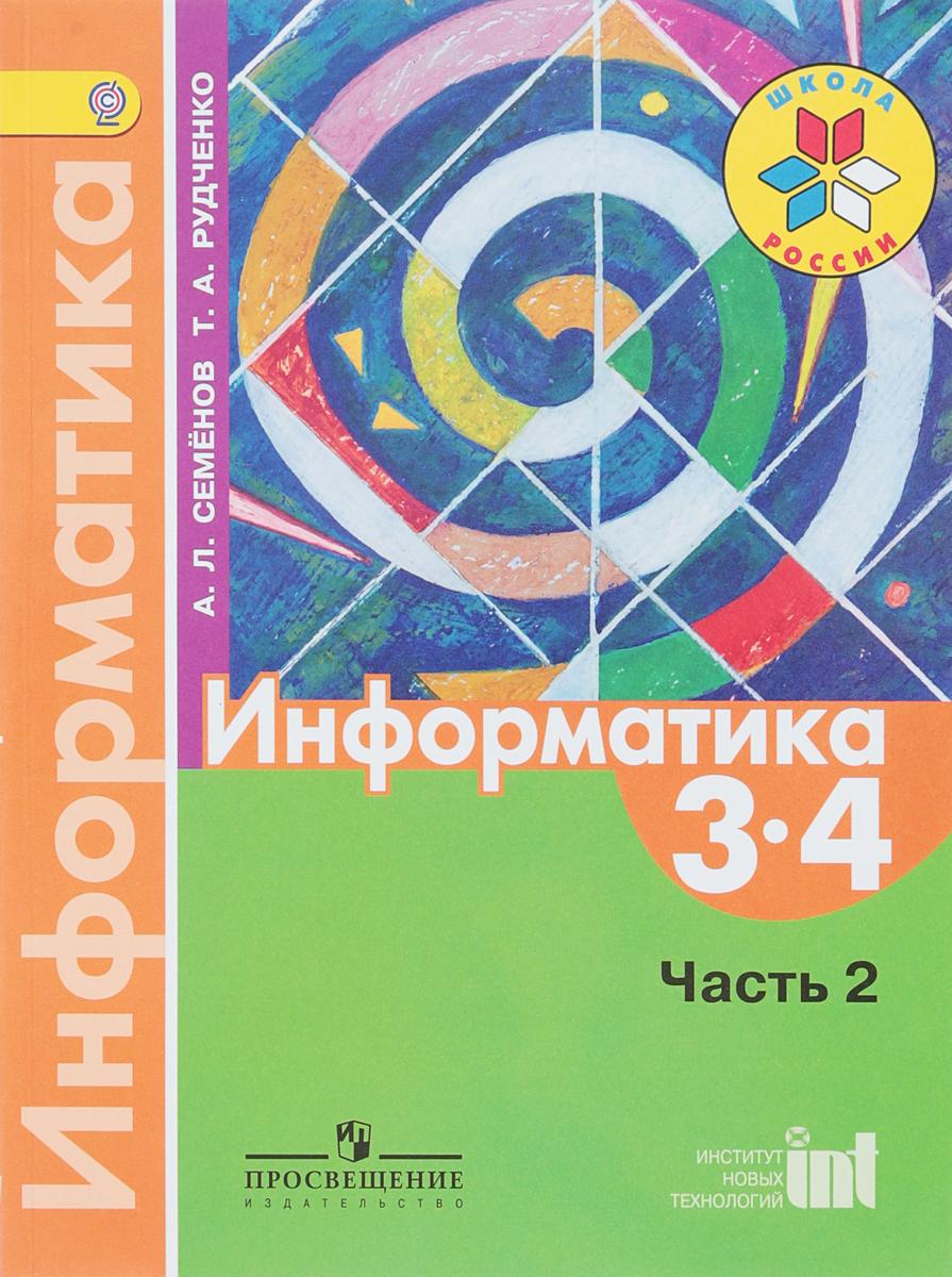 А. Л. Семенов, Т. А. Рудченко Информатика. 3-4 классы. Учебник. В 3 частях. Часть 2