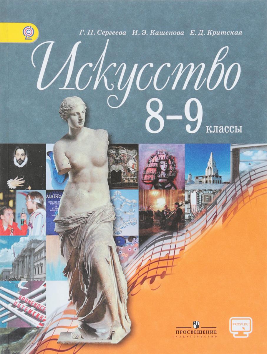 Г.П.Сергеева, И.Э. Кашекова, Е.Д.Критская Искусство. 8-9 классы