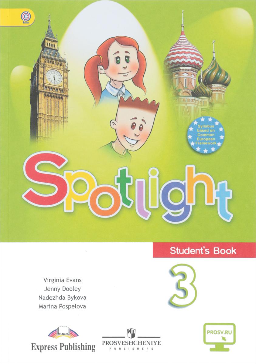 Spotlight 3: Student's Book / Английский язык. 3 класс. Учебник, Дженни Дули,Надежда Быкова,Вирджиния Эванс,Марина Поспелова