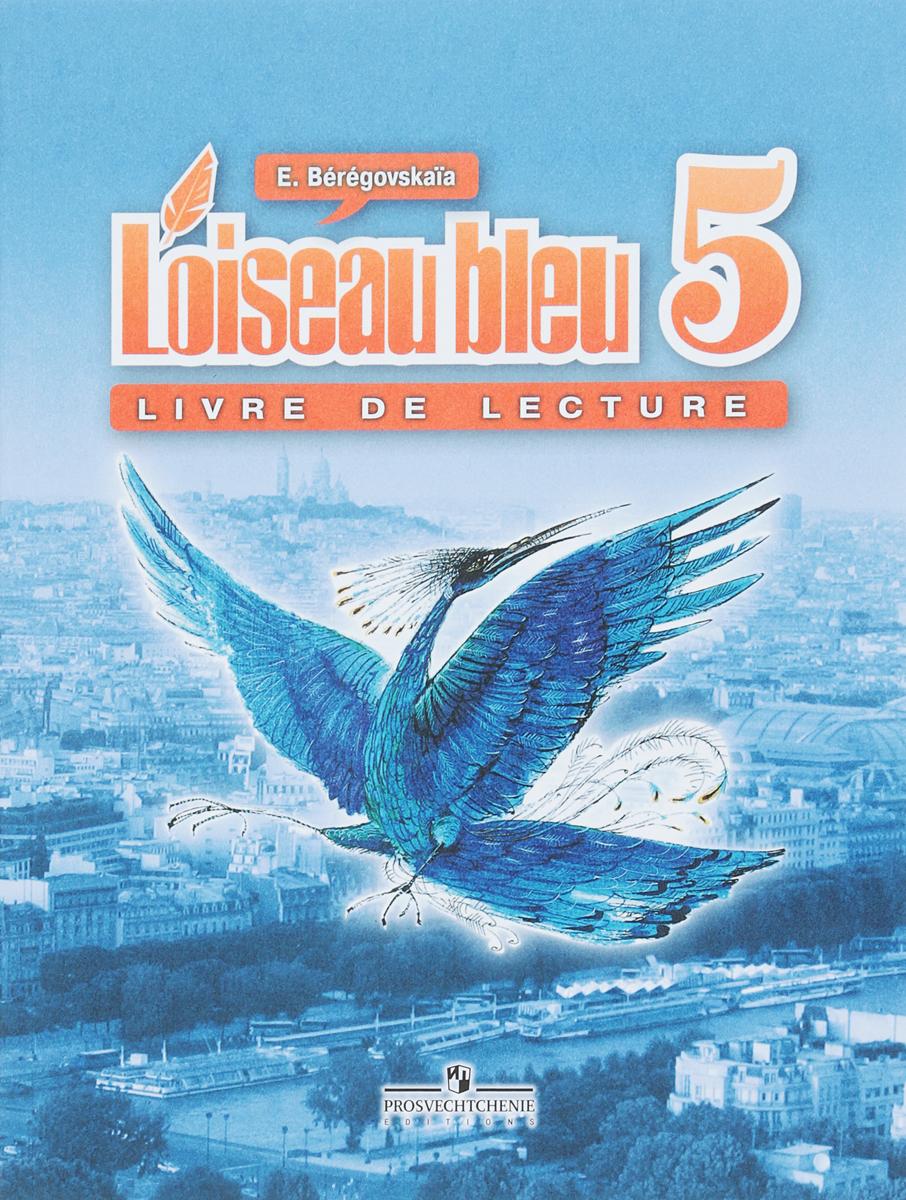 Э. М. Береговская L'oiseau bleu 5: Livre de lecture / Французский язык. 5 класс. Книга для чтения