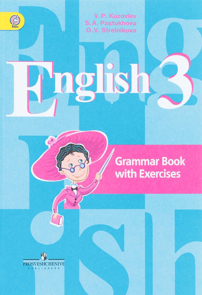 GRAMMAR BOOK WITH EXERCISES КУЗОВЛЕВ 2 КЛАСС NASHOL СКАЧАТЬ БЕСПЛАТНО