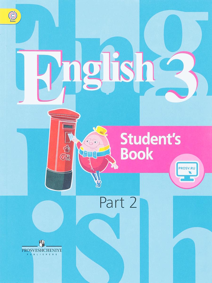 В. П. Кузовлев, Н. М. Лапа, И. П. Костина English 3: Student's Book: Part 2 / Английский язык. 3 класс. Учебник. В 2 частях. Часть 2