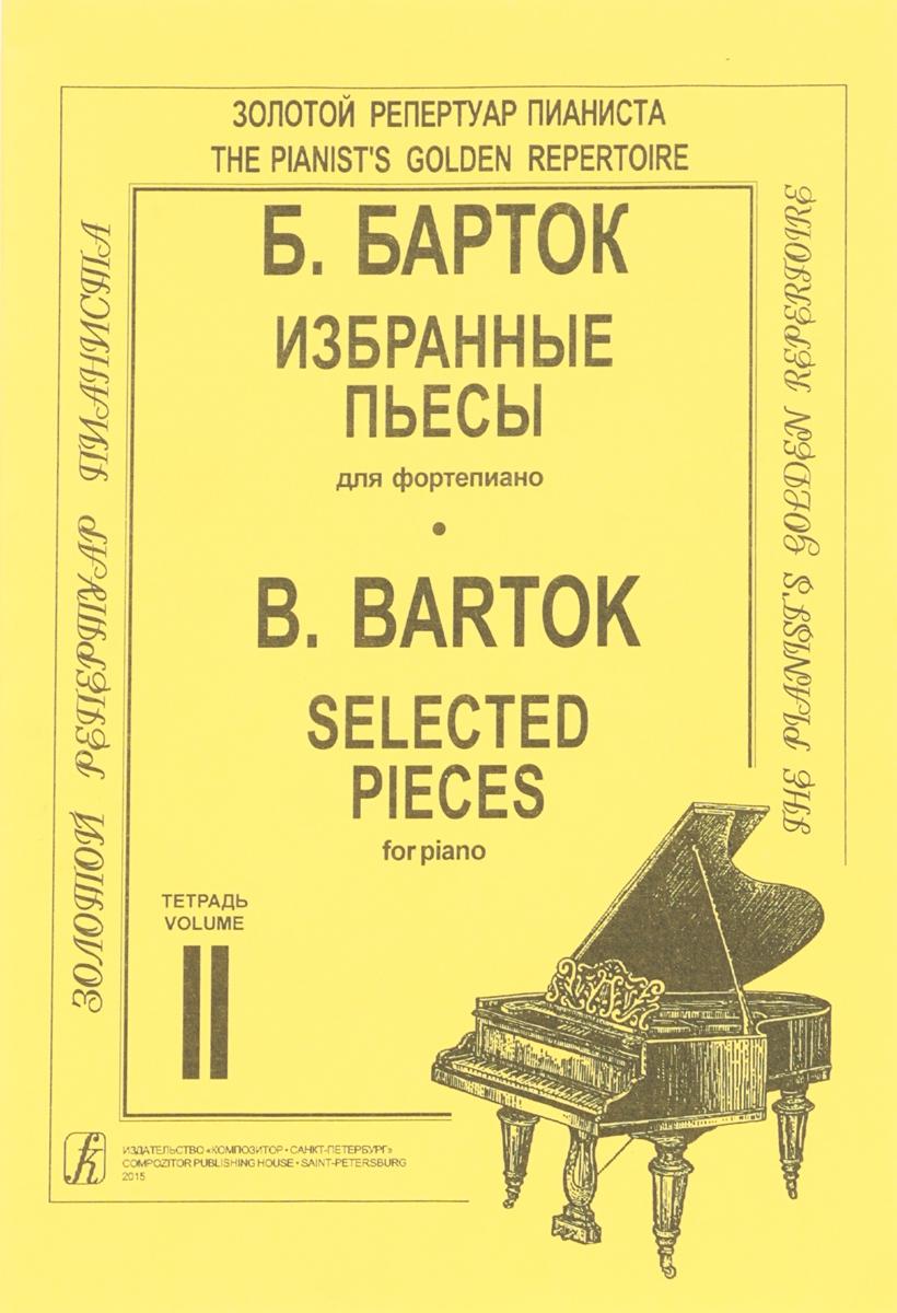 Б. Барток Б. Барток. Избранные пьесы для фортепиано. Тетрадь 2 ивеко от 2 до3 тонн б у