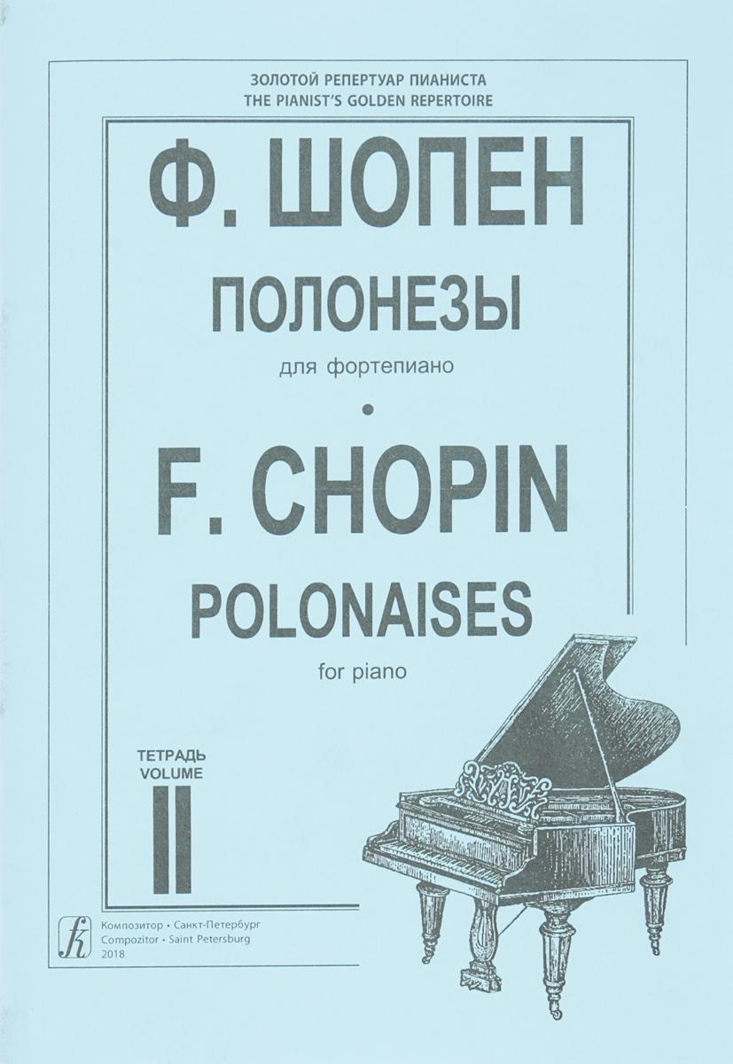 Ф. Шопен Ф. Шопен. Полонезы для фортепиано. Тетрадь 2 ф шопен ф шопен вальсы для фортепиано тетрадь 2 f chopin waltzes for piano volume 2