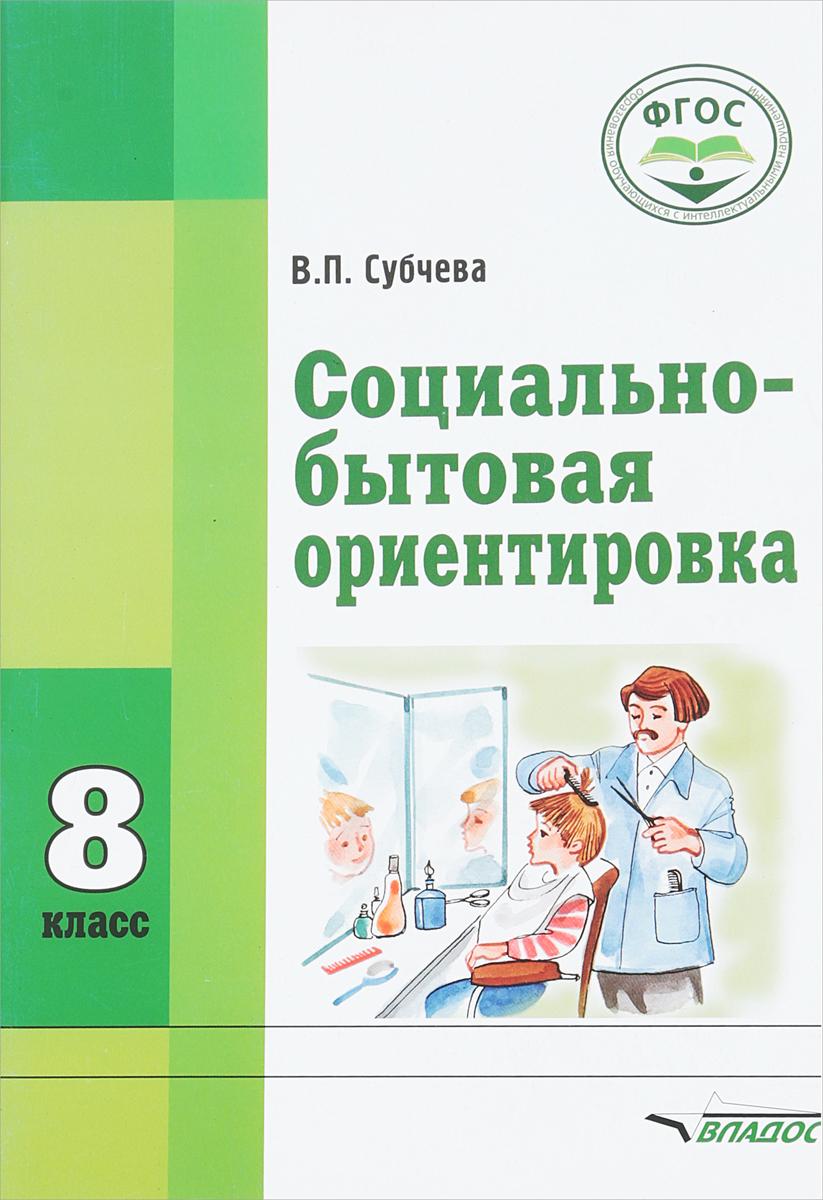 Zakazat.ru Социально-бытовая ориентировка. 8 класс. В. П. Субчева