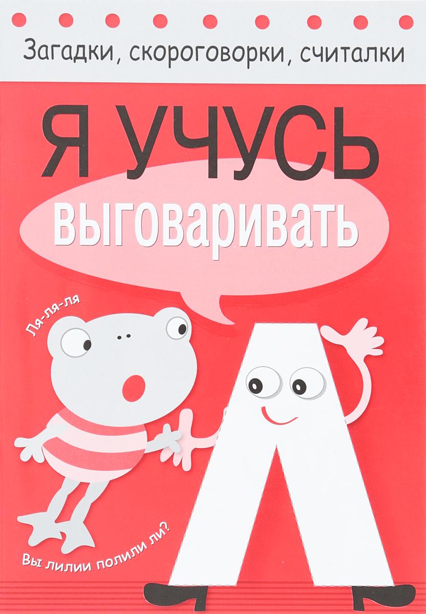 Софья Буланова,Татьяна Куликовская Я учусь выговаривать Л чистоговорки и скороговорки с наклейками