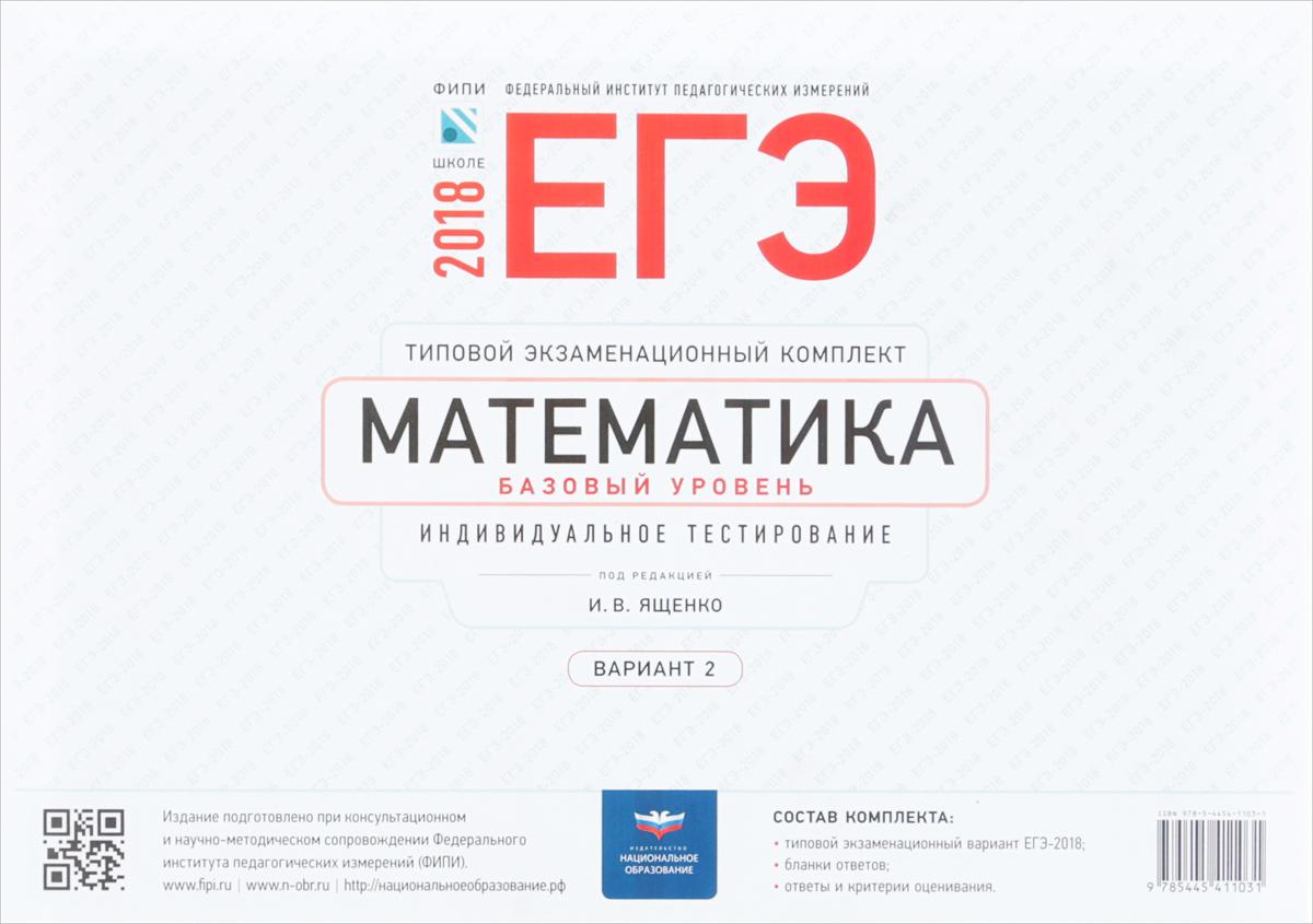 Zakazat.ru: Математика. Базовый. Профильный уровень. ЕГЭ-2018. Вариант 2. И. В. Ященко