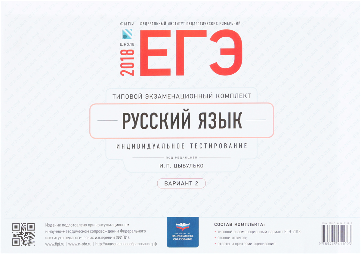 русский язык фипи 11 класс ответы