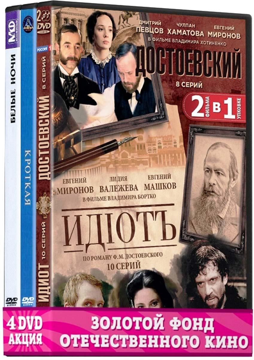 Экранизация. Достоевский Ф.: Белые ночи / Достоевский. 1-8 серии/Идиот. 1-1 серии 2DVD / Кроткая (4 DVD)