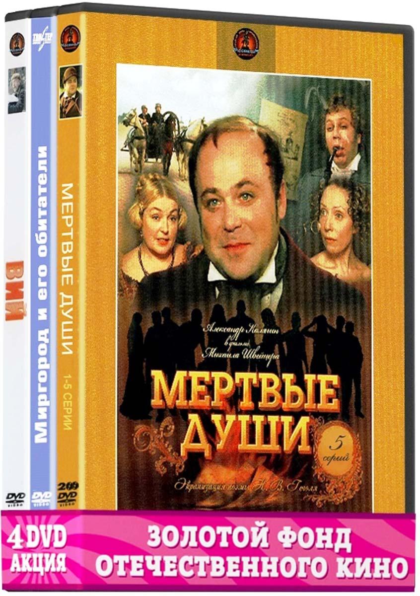 Экранизация. Гоголь Н.: Вий / Мёртвые души. 1-5 серии 2DVD / Миргород и его обитатели (4 DVD)