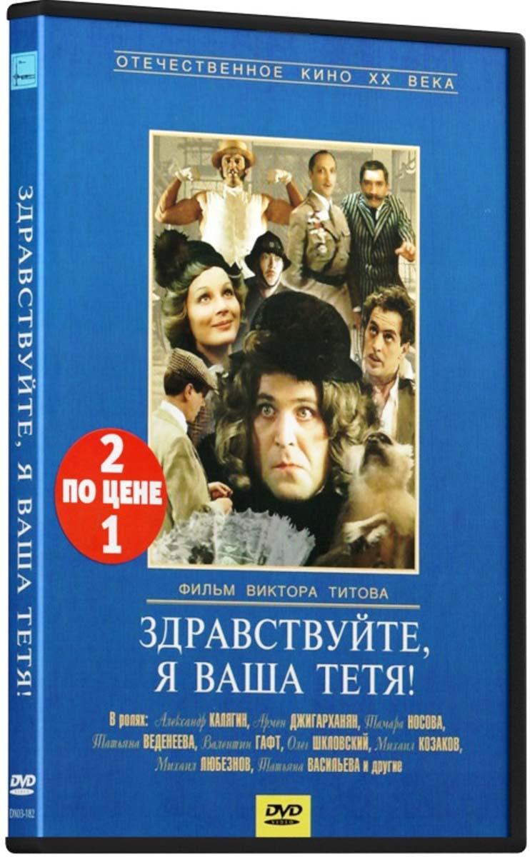 Кинокомедия: Здравствуйте, я ваша тетя! / Ключ от спальни (2 DVD) тарифный план