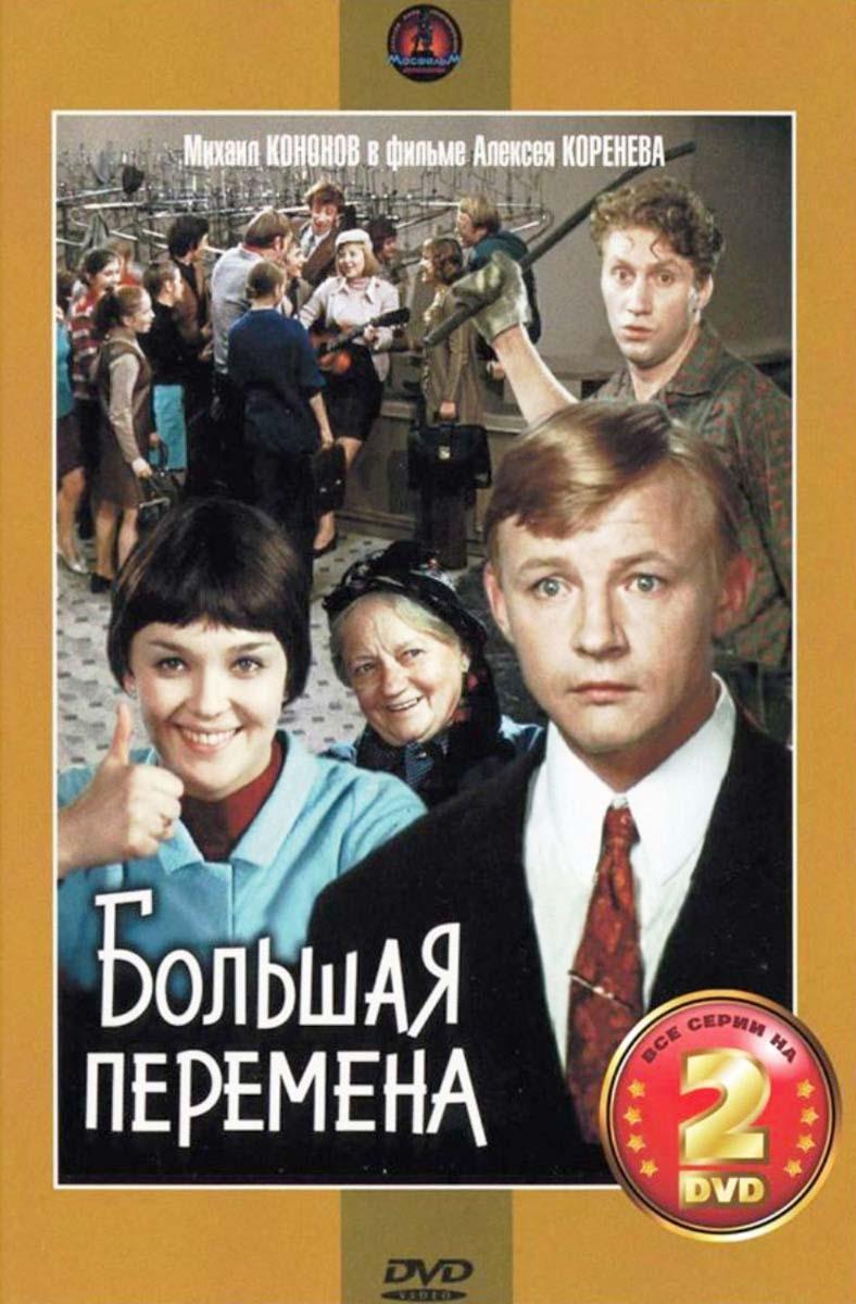 Сериальный хит: Большая перемена. 1-4 серии (2 DVD) сериальный хит мушкетеры двадцать лет спустя 1 4 серии 2 dvd