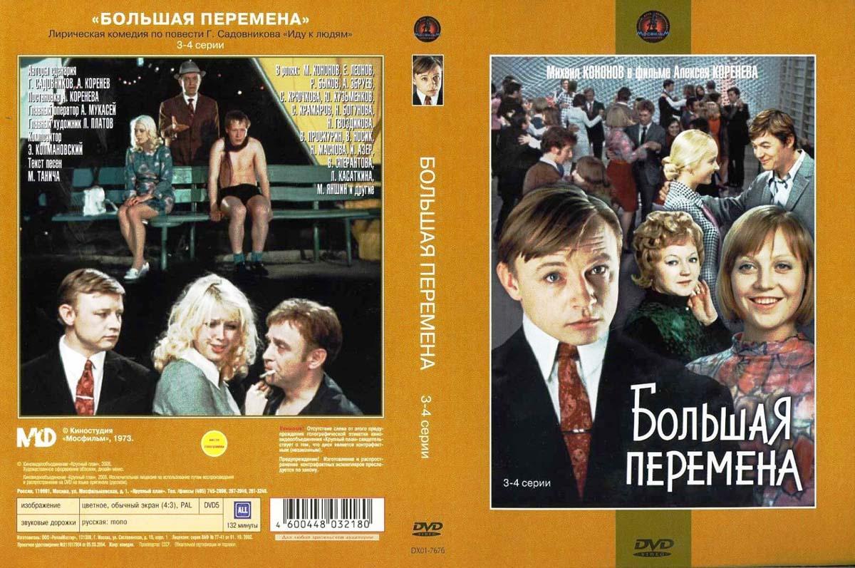 Сериальный хит:  Большая перемена.  1-4 серии (2 DVD) Крупный План