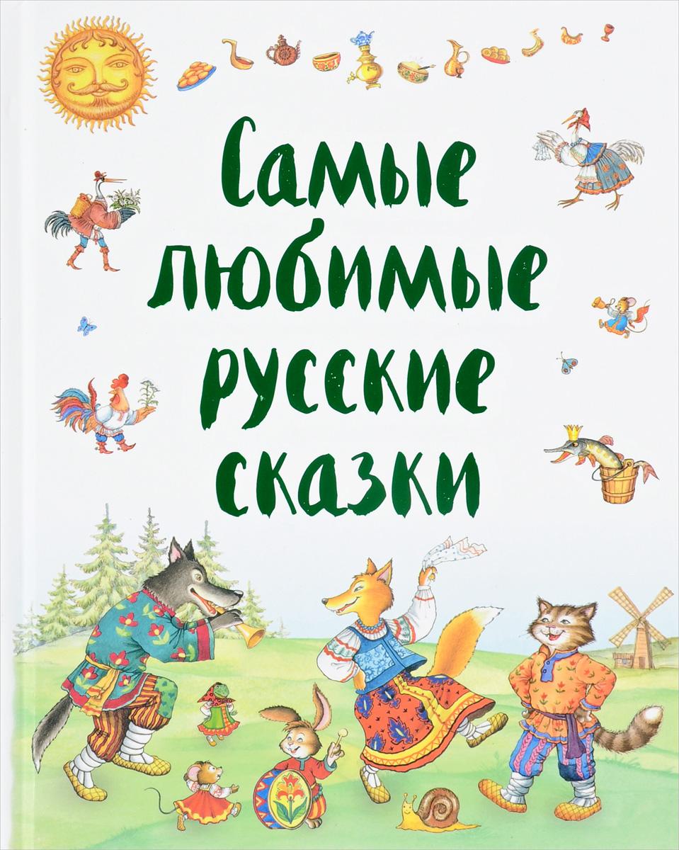 Самые любимые русские сказки сборник музыкальных сказок морозко