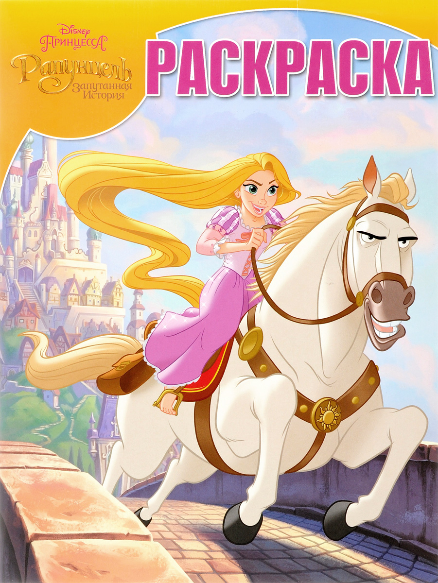 Волшебная раскраска. Принцесса Disney