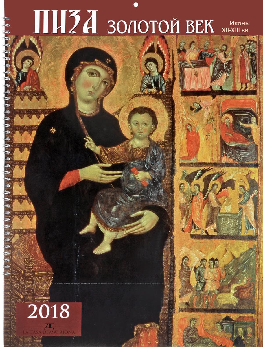 Альбом Пиза Золотой век иконы XII-XIII веков Календарь 2018