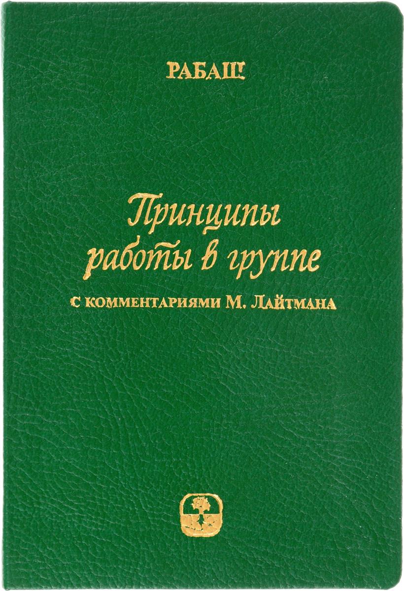 Принципы работы в группе михаэль лайтман тайны вечной книги том 4