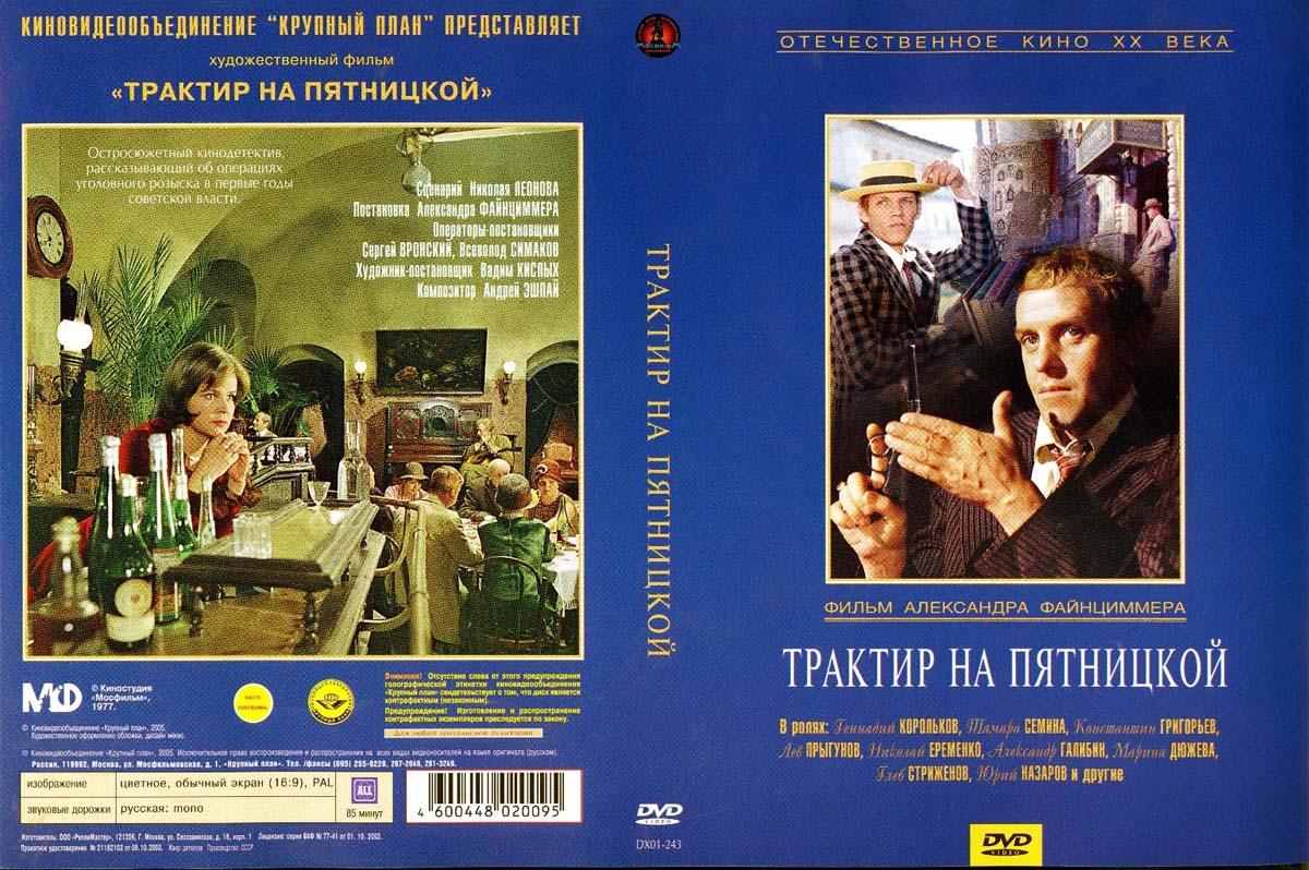 Кинодетектив:  Рожденная революцией.  1-1 серии / Трактир на Пятницкой (2 DVD) А-Видео,Крупный План