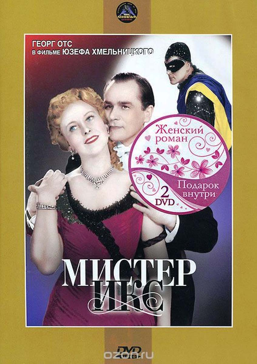 Мелодрама: Мистер Икс / Сегодня новый аттракцион (2 DVD) тарифный план