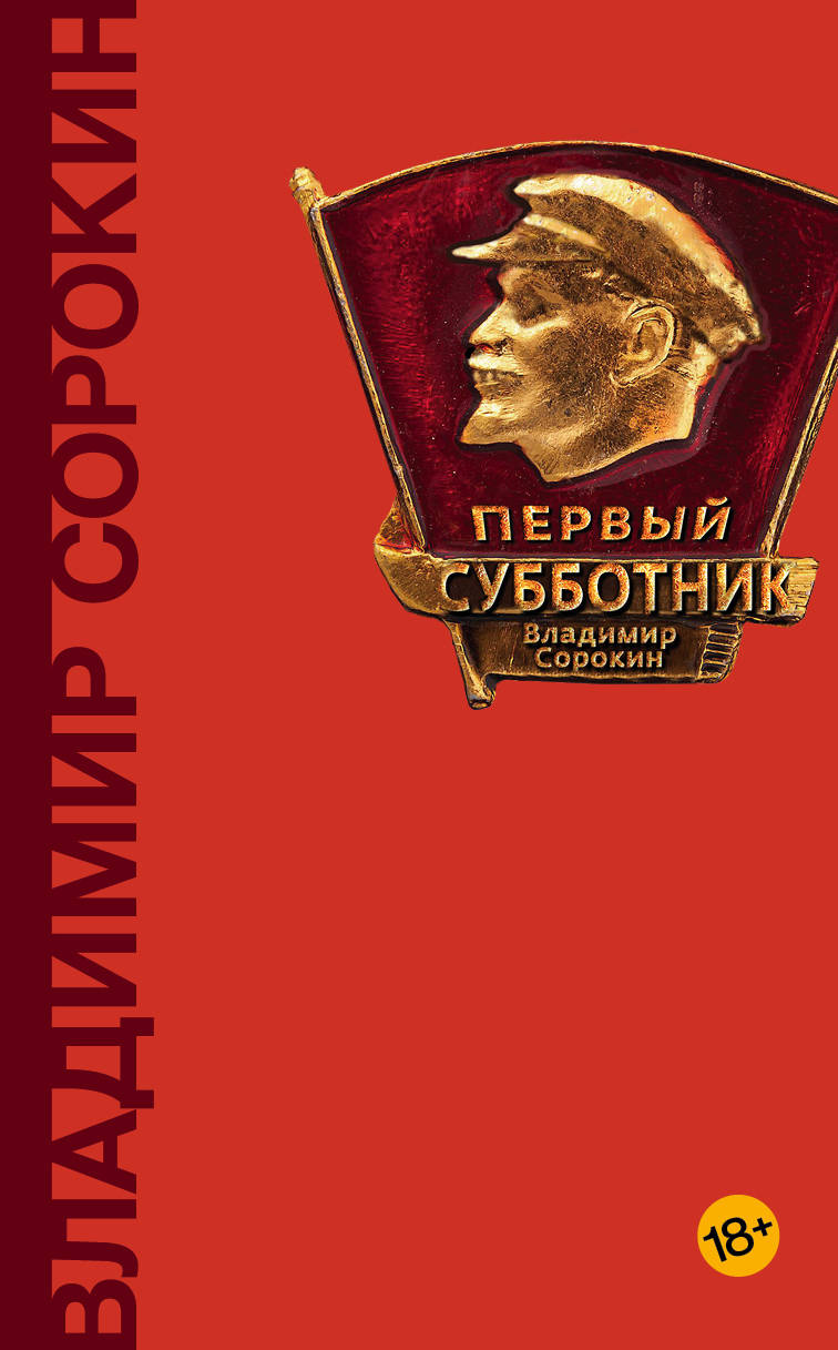 Владимир Сорокин Первый субботник ISBN: 978-5-17-102312-6