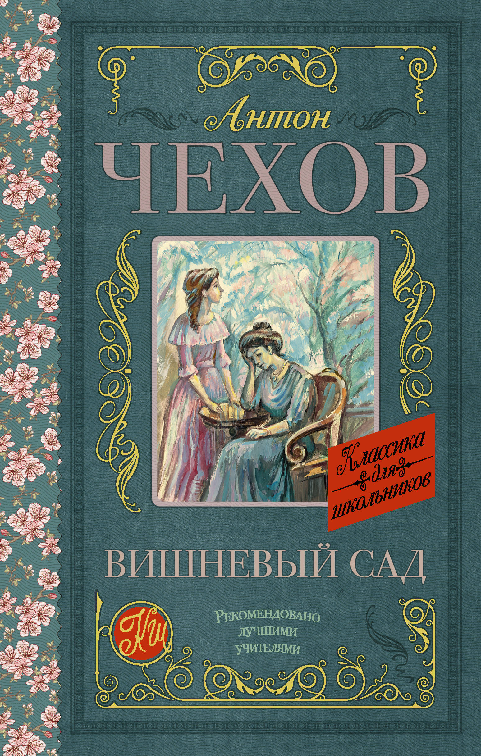 Антон Чехов Вишневый сад