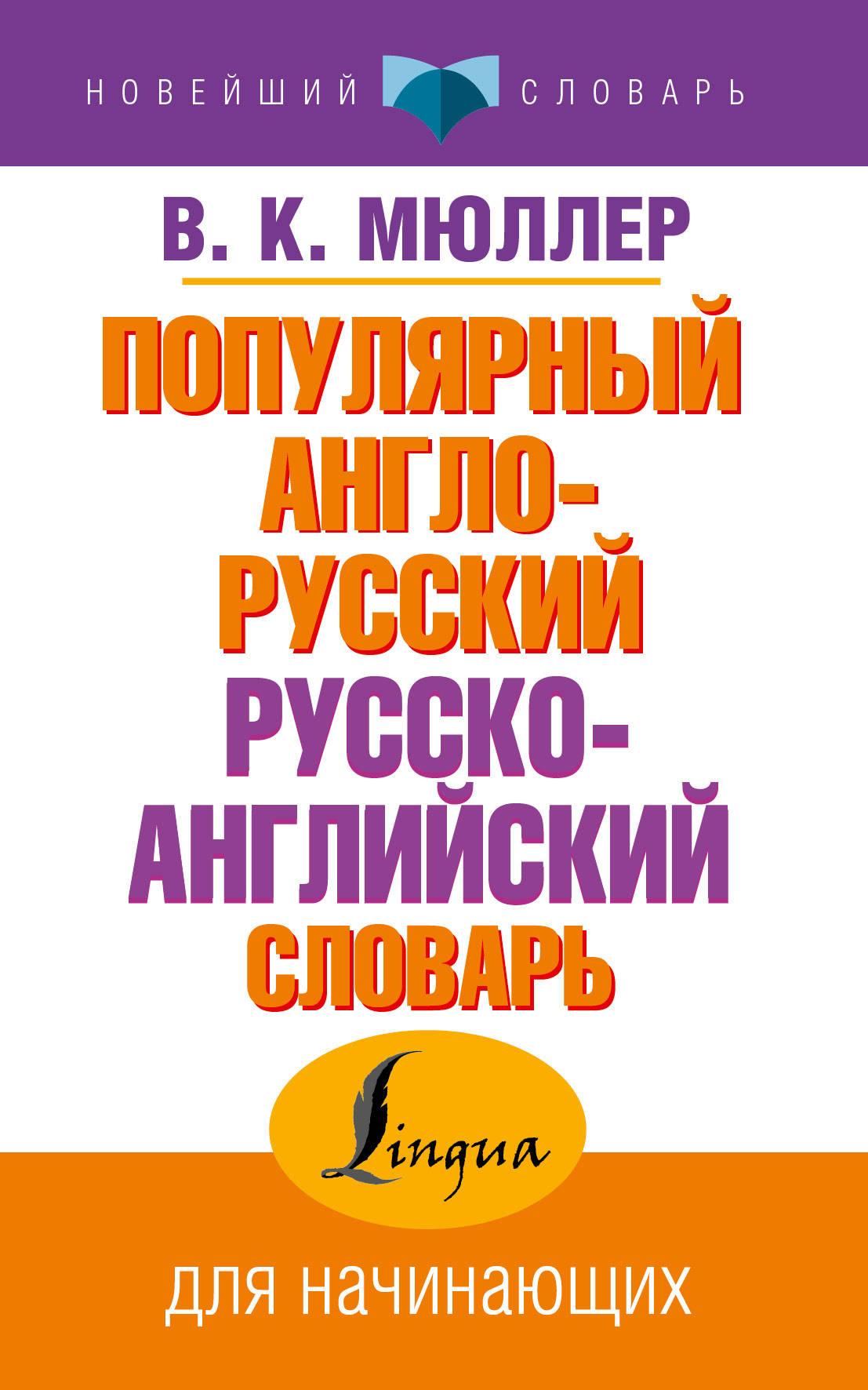 В.К. Мюллер Популярный англо-русский русско-английский словарь для начинающих все цены