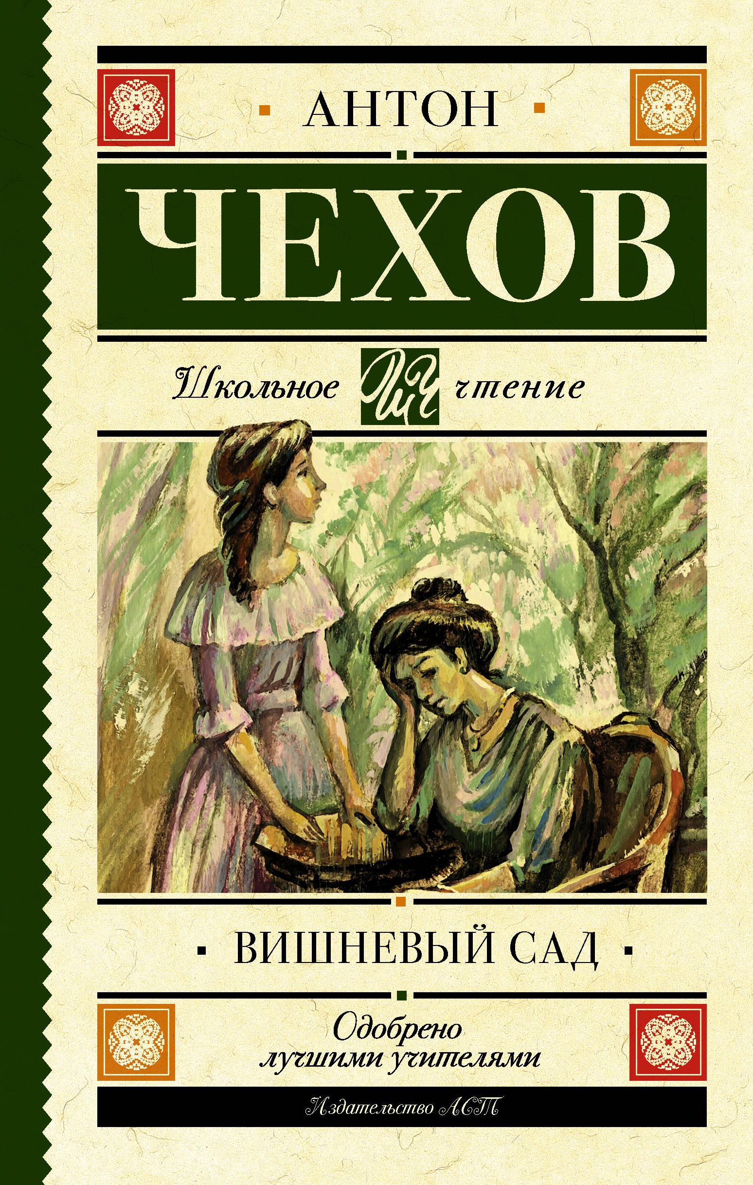 Антон Чехов Вишневый сад умный сад в подробностях