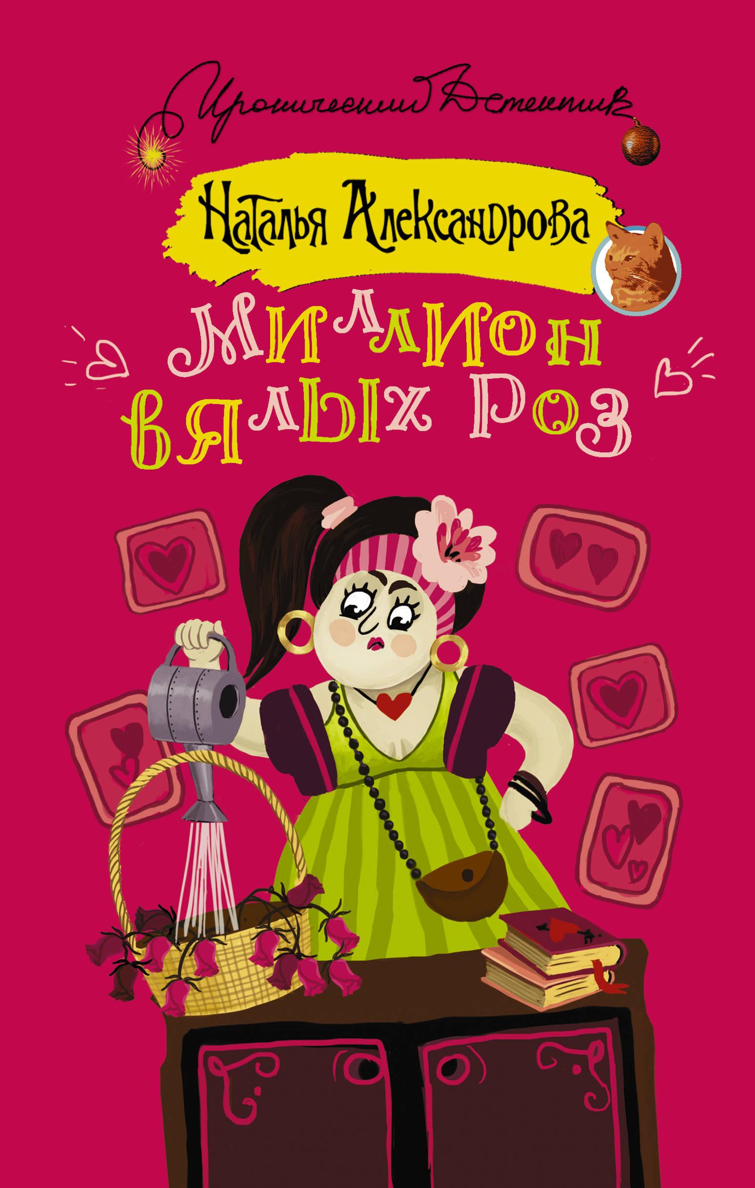 Наталья Александрова Миллион вялых роз ISBN: 978-5-17-106716-8