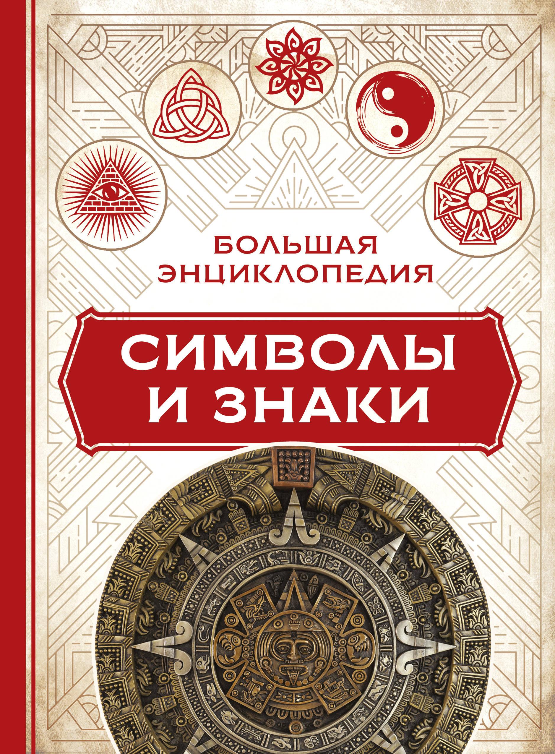 Клэр Краузе Большая энциклопедия символы и знаки